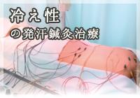 "<span class=""title"">鍼灸治療SAMPLE2</span>"