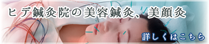 ヒデ鍼灸院の美容鍼灸、美顔灸